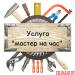 master_santehnik_elektrik_16464