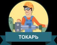 tokar--frezerovshchik-photo-433a