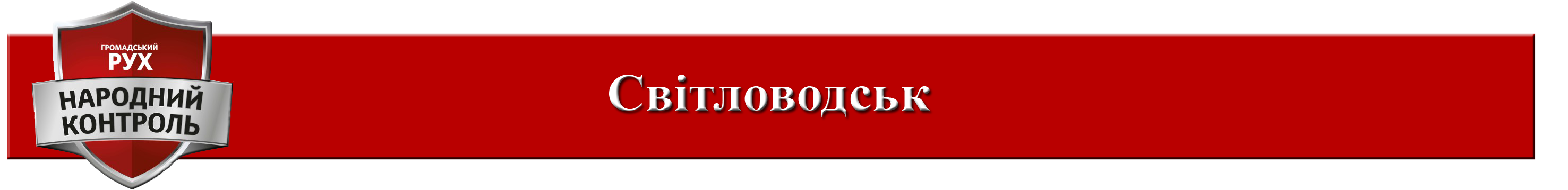"""ГР """"Народний Контроль"""" Світловодськ"""
